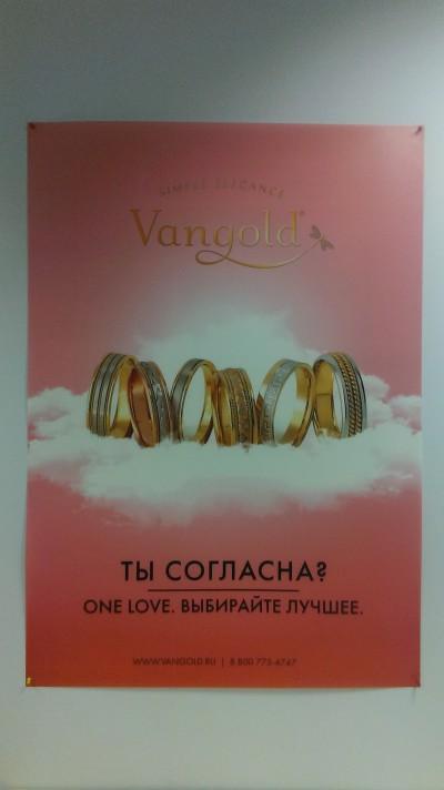 Рекламный баннер Vangold
